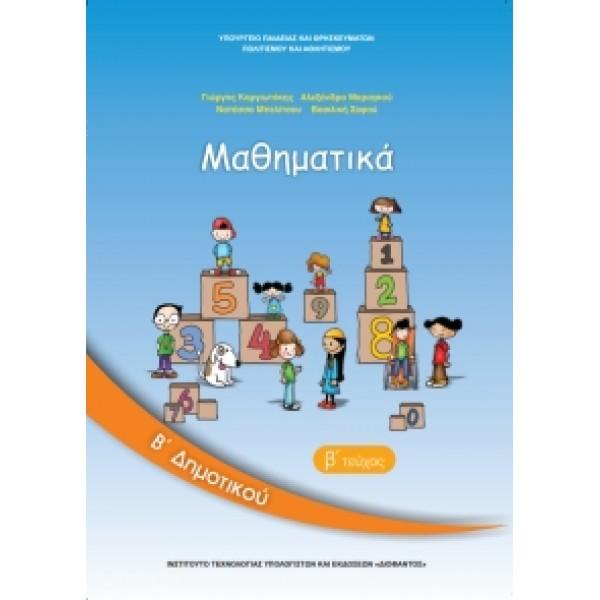 Μαθηματικά Β' Δημοτικού Τεύχος Β 10-0038