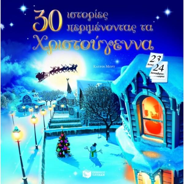 30 ιστορίες περιμένοντας τα Χριστούγεννα