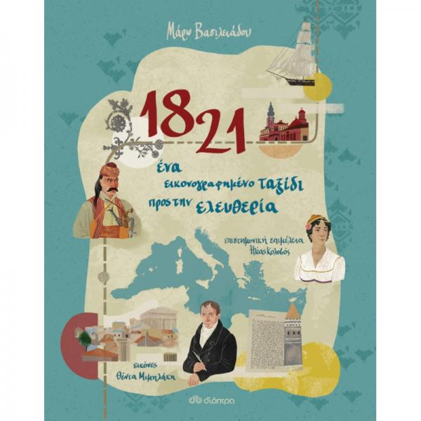 1821 - Ένα εικονογραφημένο ταξίδι προς την ελευθερία