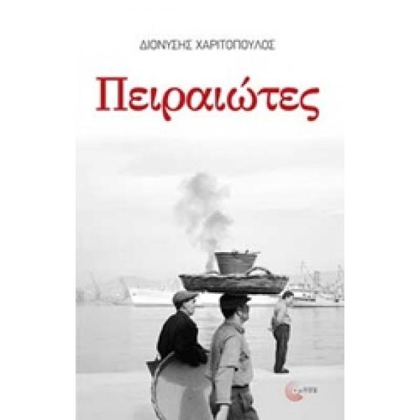 Πειραιώτες, Χαριτόπουλος  Διονύσης